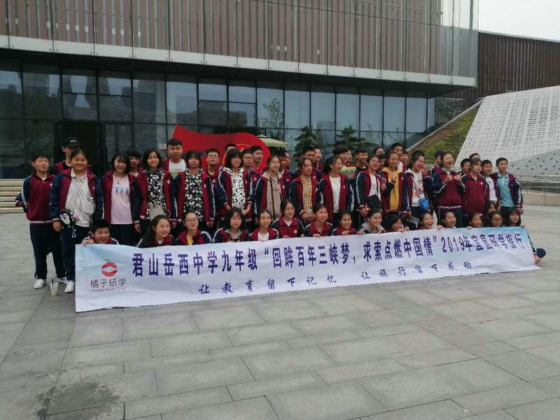 岳阳君山岳西中学(宜昌)2019.11.4