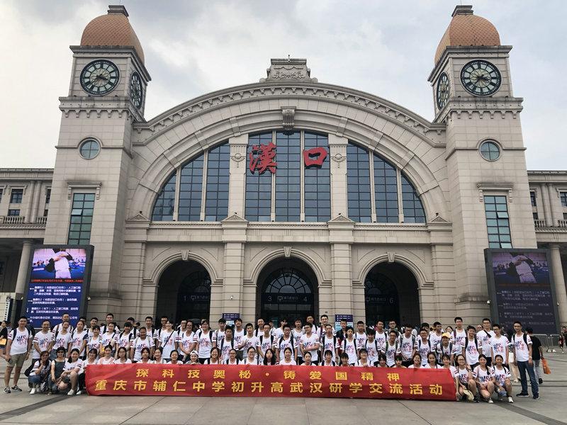 重庆市辅仁中学7.6