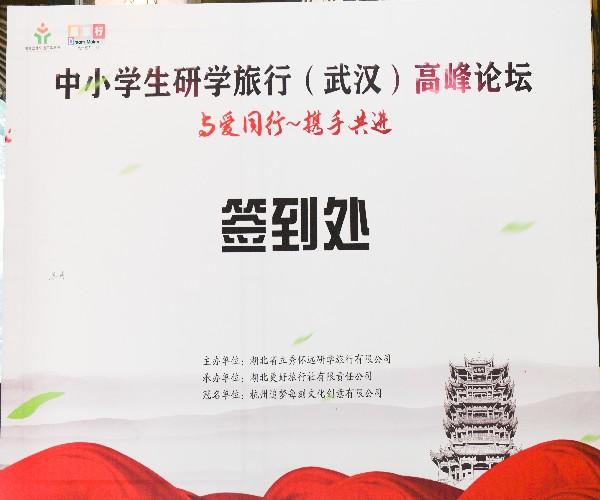 2020年中小学生研学旅行(武汉)高峰论坛