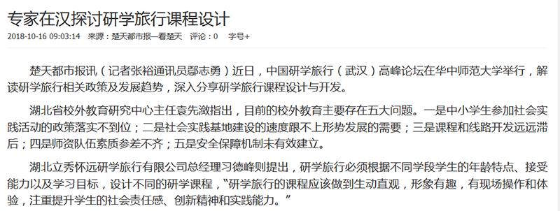 专家齐聚武汉 探讨研学旅行课程设计